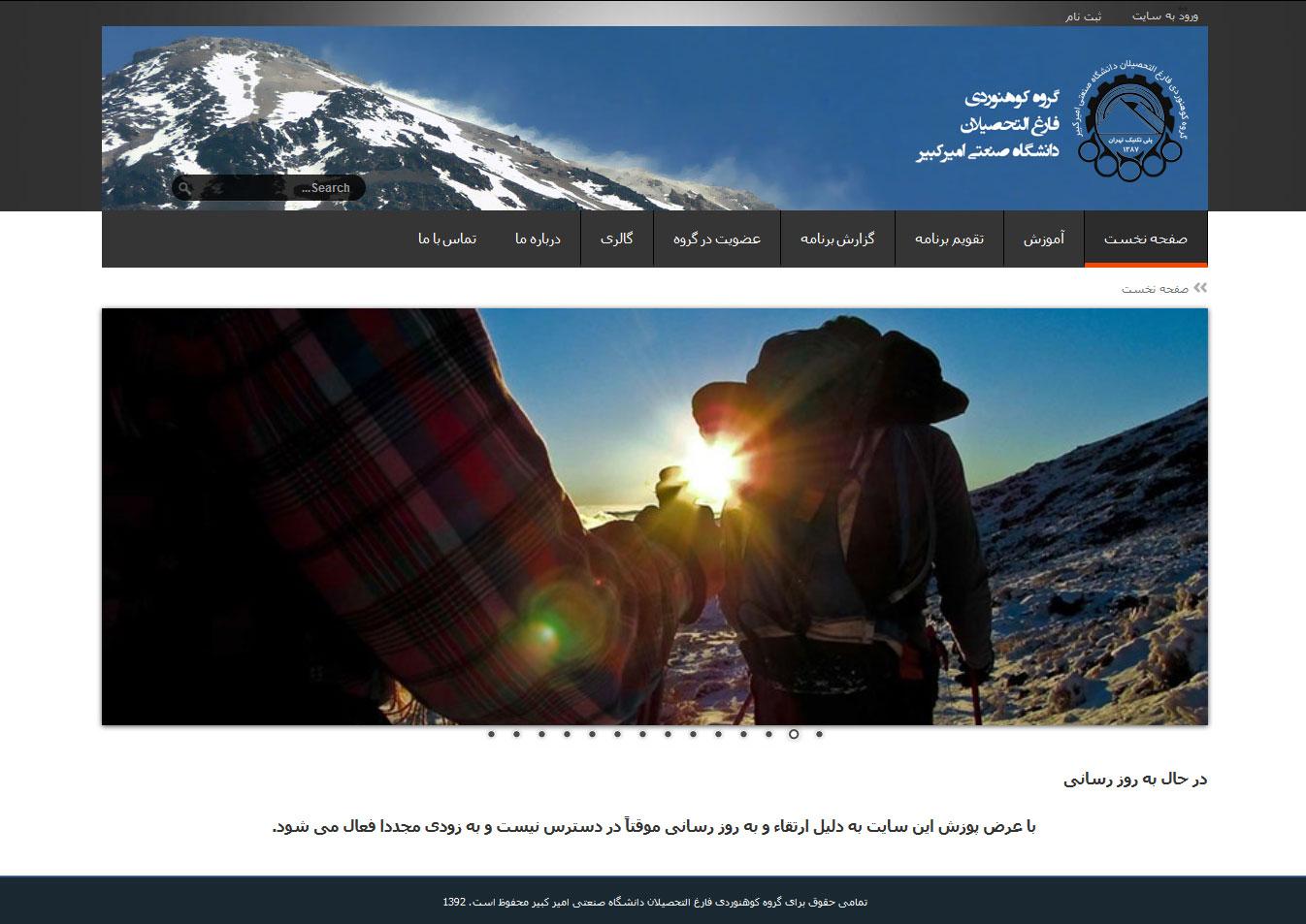 تصویری از صفحه نخست وبسایت گروه کوهنوردی فارغ التحصیلان دانشگاه صنعتی امیرکبیر