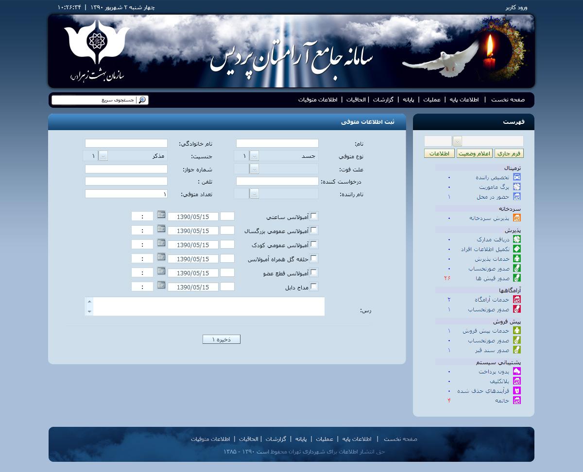 تصویری از یکی از صفحات داخلی پورتال سامانه جامع آرامستان پردیس شهرداری تهران