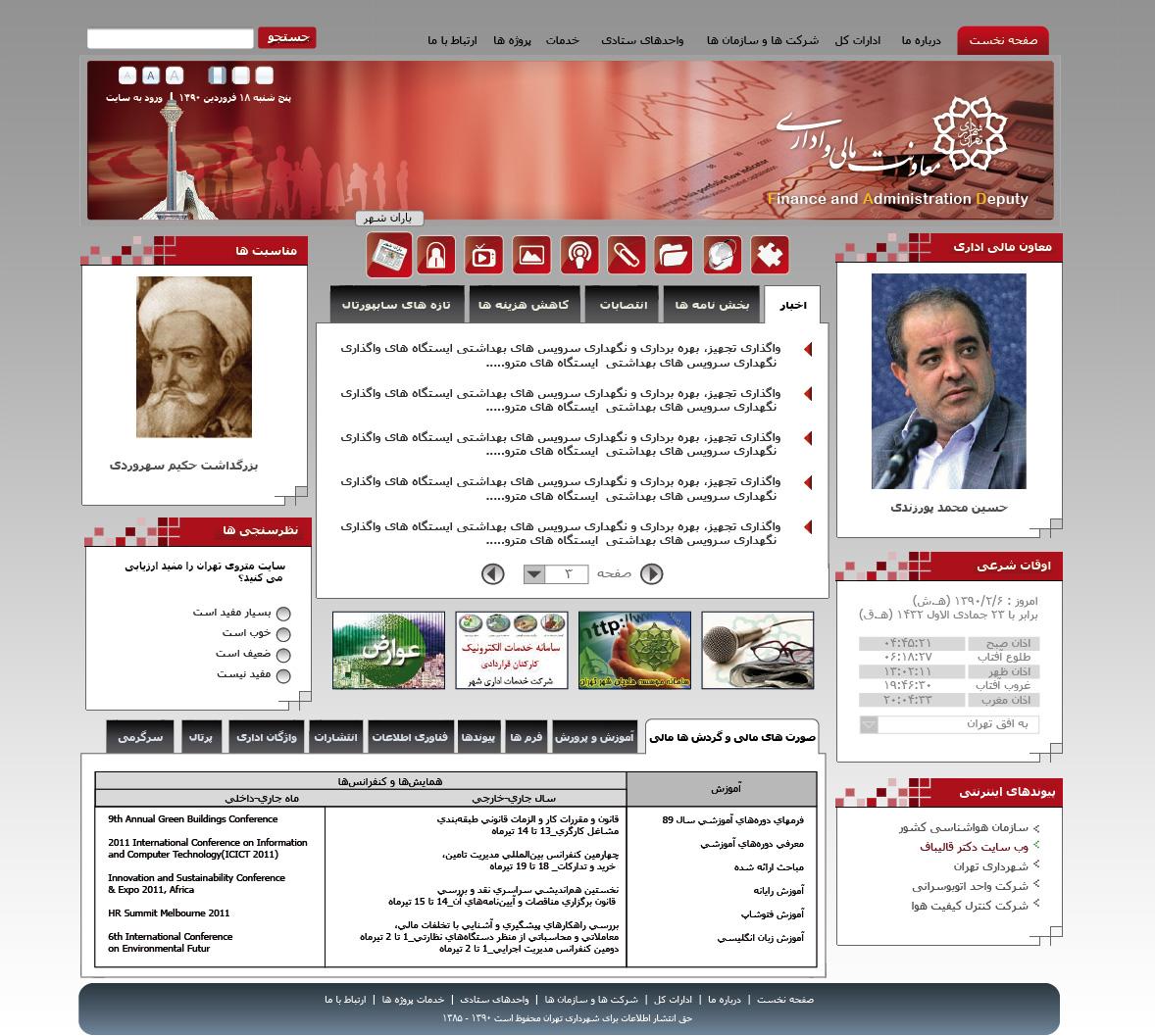تصویری از صفحه نخست وبسایت معاونت مالی و اداری شهرداری تهران