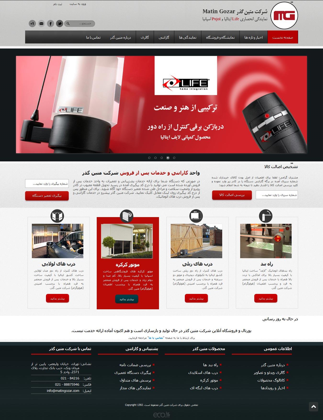 تصویری از صفحه نخست وبسایت شرکت متین گذر