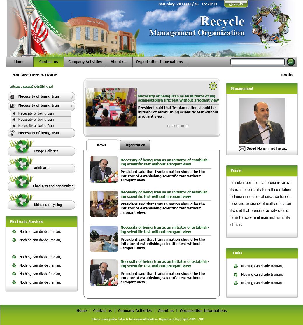 تصویری از صفحه نخست انگلیسی وبسایت سازمان مدیریت پسماند شهرداری تهران