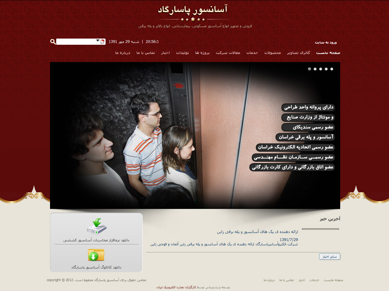 تصویری از صفحه نخست وبسایت شرکت آسانسور پاسارگاد