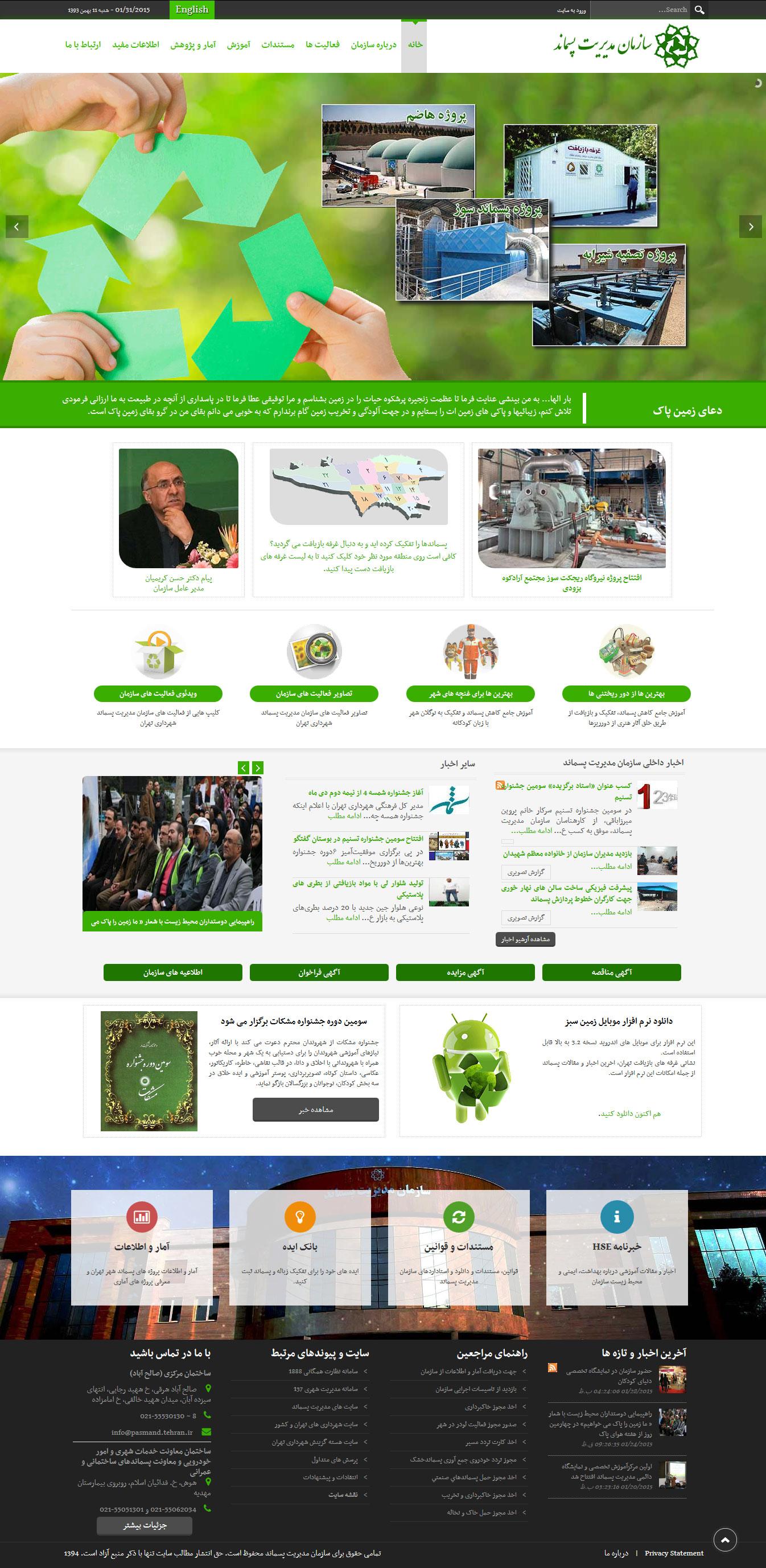 تصویری از صفحه نخست وبسایت سازمان مدیریت پسماند شهرداری تهران