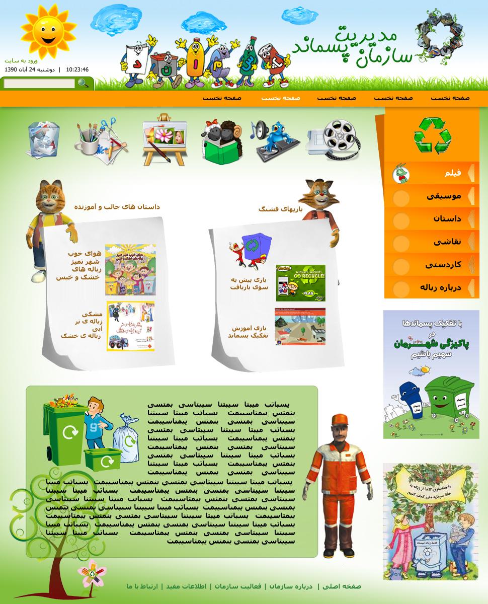 تصویری از صفحه کودک وبسایت سازمان مدیریت پسماند شهرداری تهران