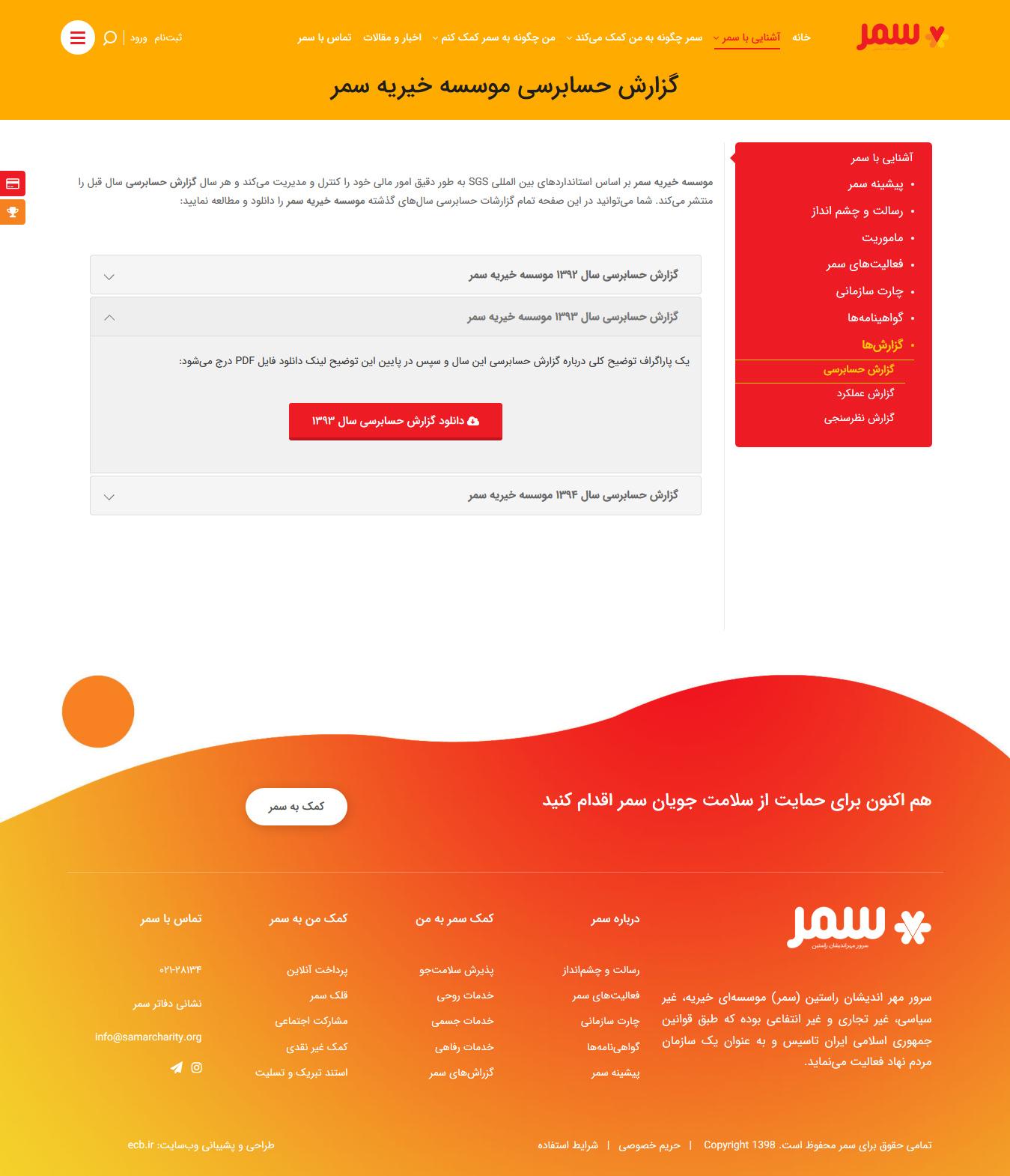 تصویری از صفحه گزارشات مالی موسسه خیریه سمر