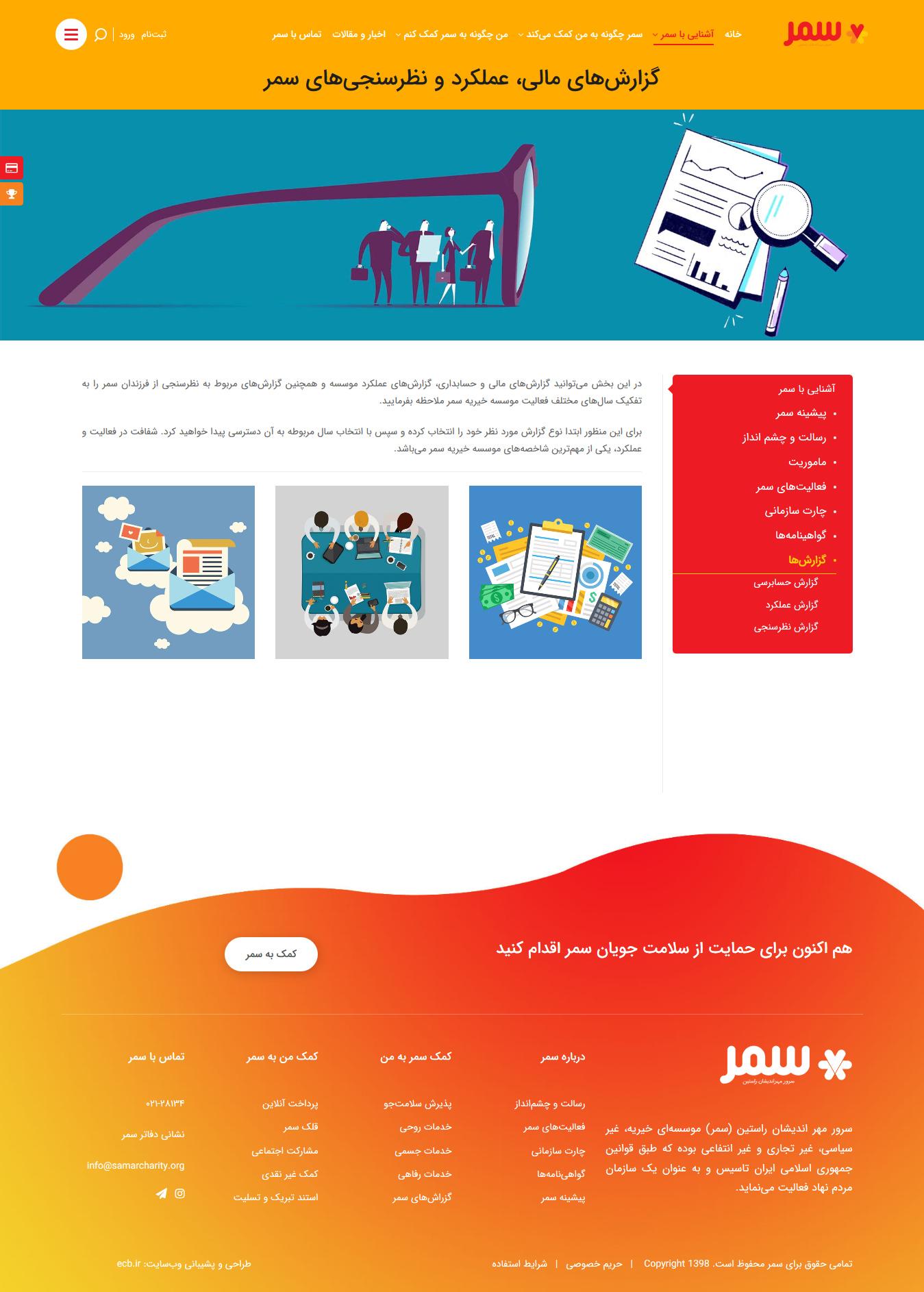 تصویری از صفحه گزارشات موسسه خیریه سمر