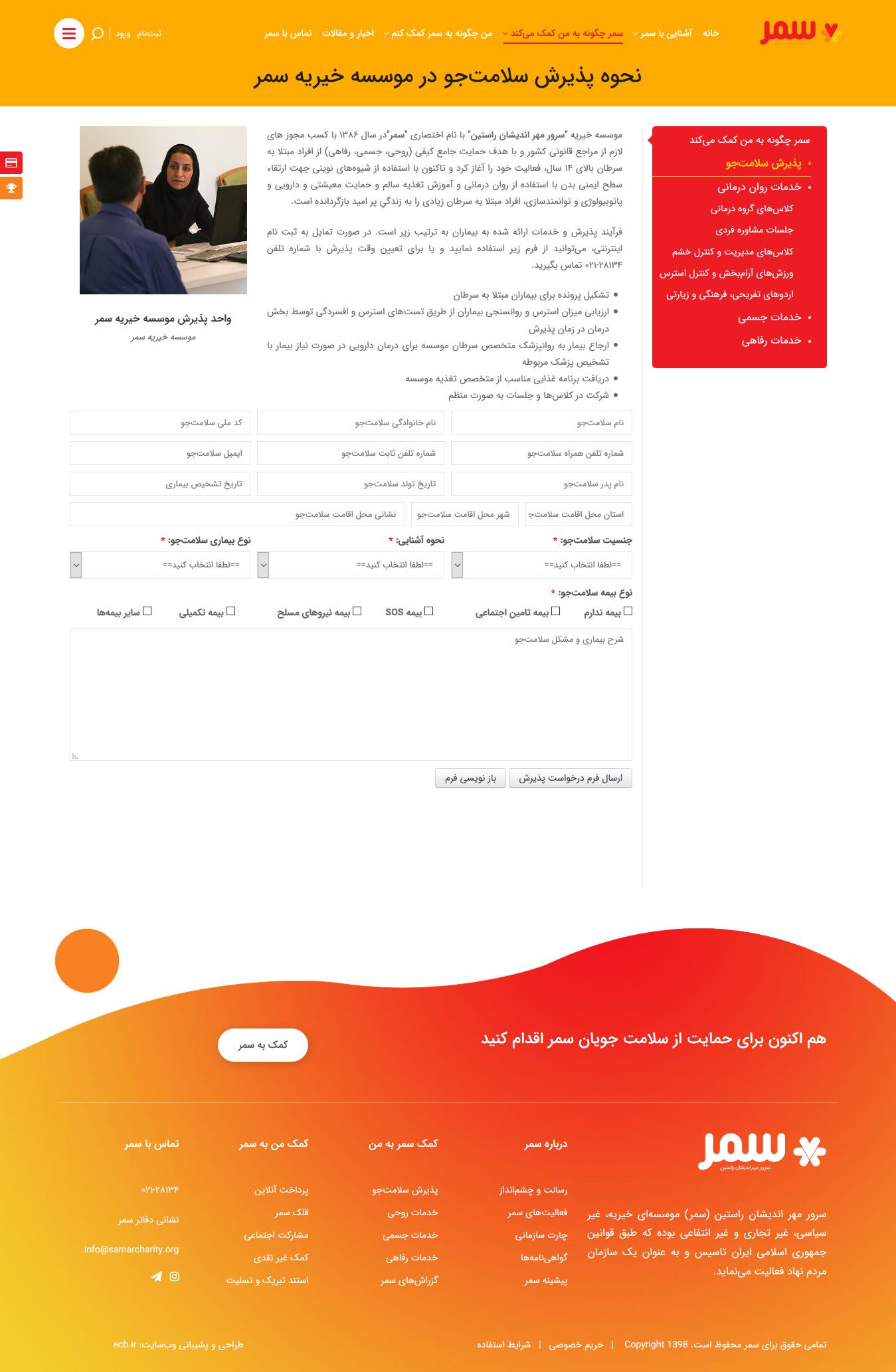 تصویری از صفحه پذیرش موسسه خیریه سمر