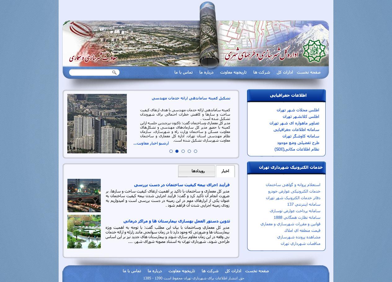 تصویری از صفحه نخست وبسایت اداره کل شهرسازی و طرحهای شهری شهرداری تهران