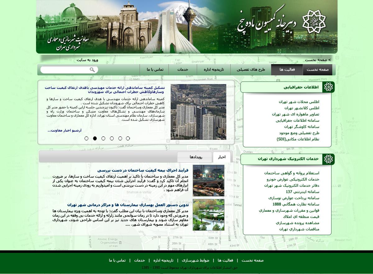 تصویری از صفحه نخست وبسایت دبیرخانه کمیسیون ماده پنج