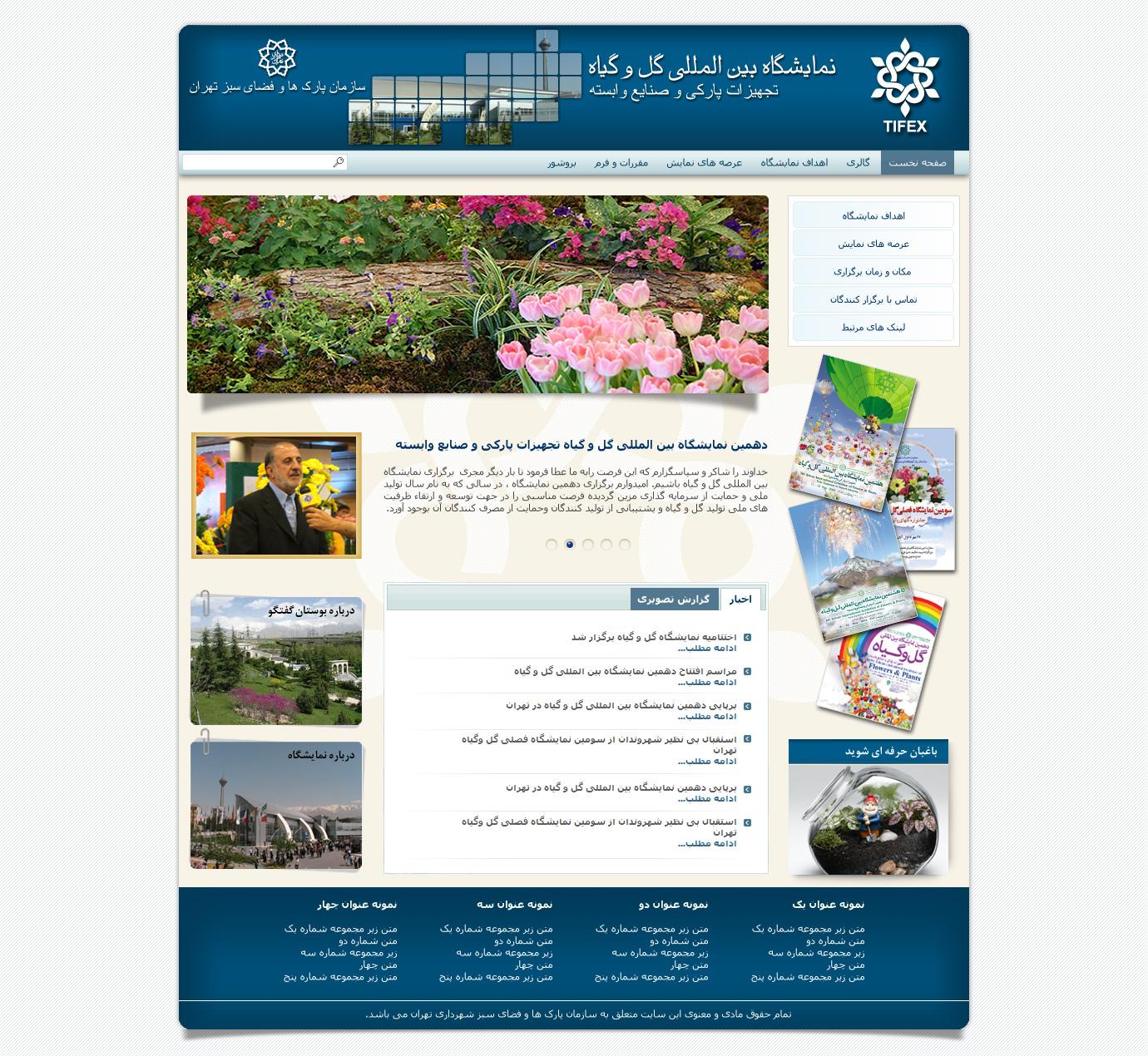 تصویری از صفحه نخست وبسایت نمایشگاه بینالمللی گل و گیاه، تجهیزات پارکی و صنایع وابسته