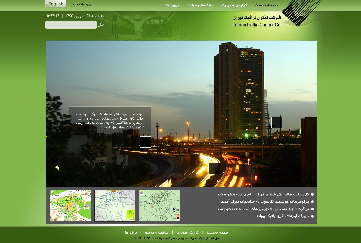 تصویری از صفحه نخست وبسایت شرکت کنترل ترافیک شهرداری تهران