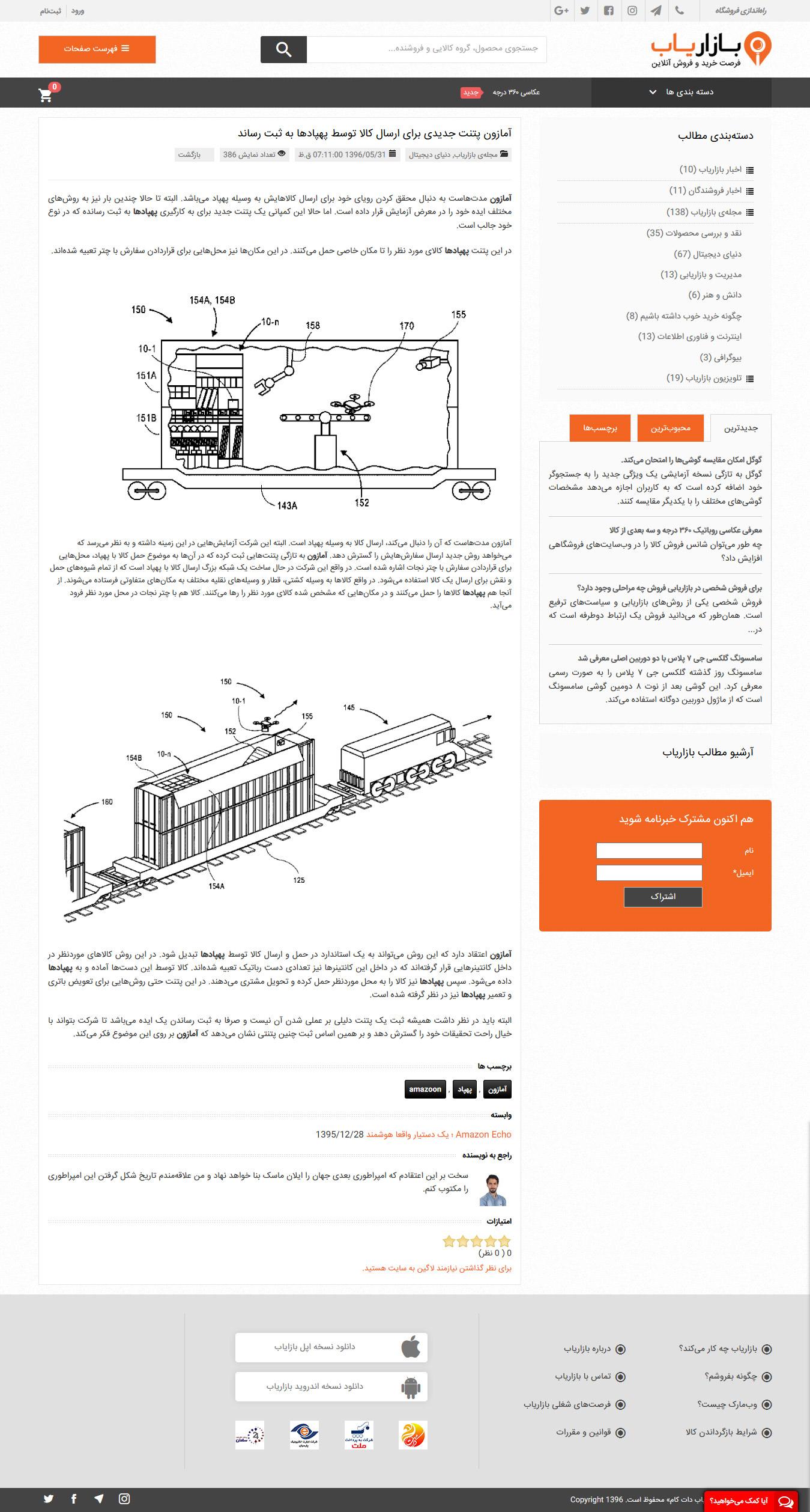 تصویری از جزئیات یک مقاله تخصصی در فروشگاه بازاریاب دات کام