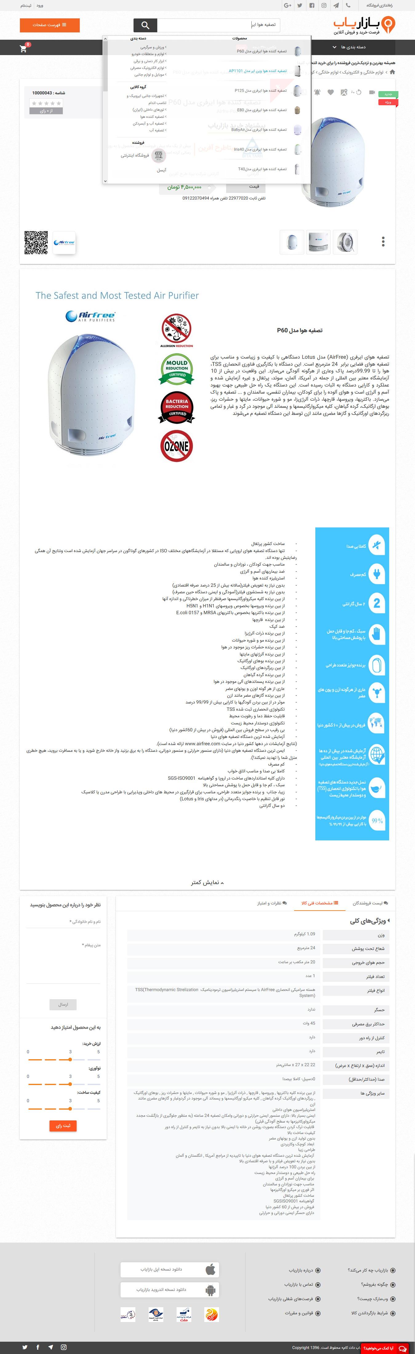 تصویری از سیستم جستجوی سریع محصولات در فروشگاه بازاریاب دات کام