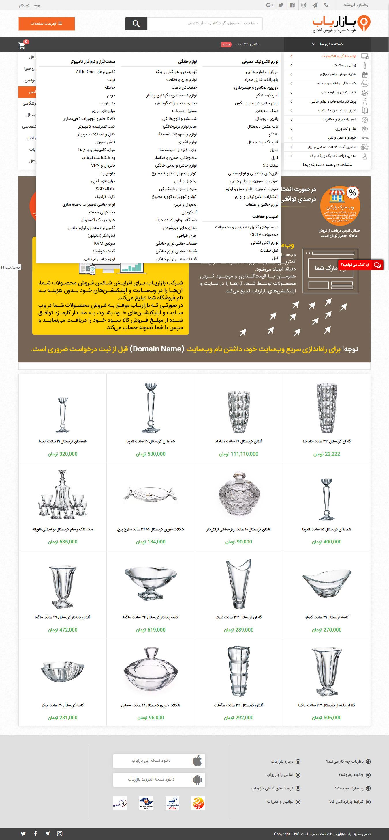 تصویری از منوی باز شده فروشگاه بازاریاب دات کام