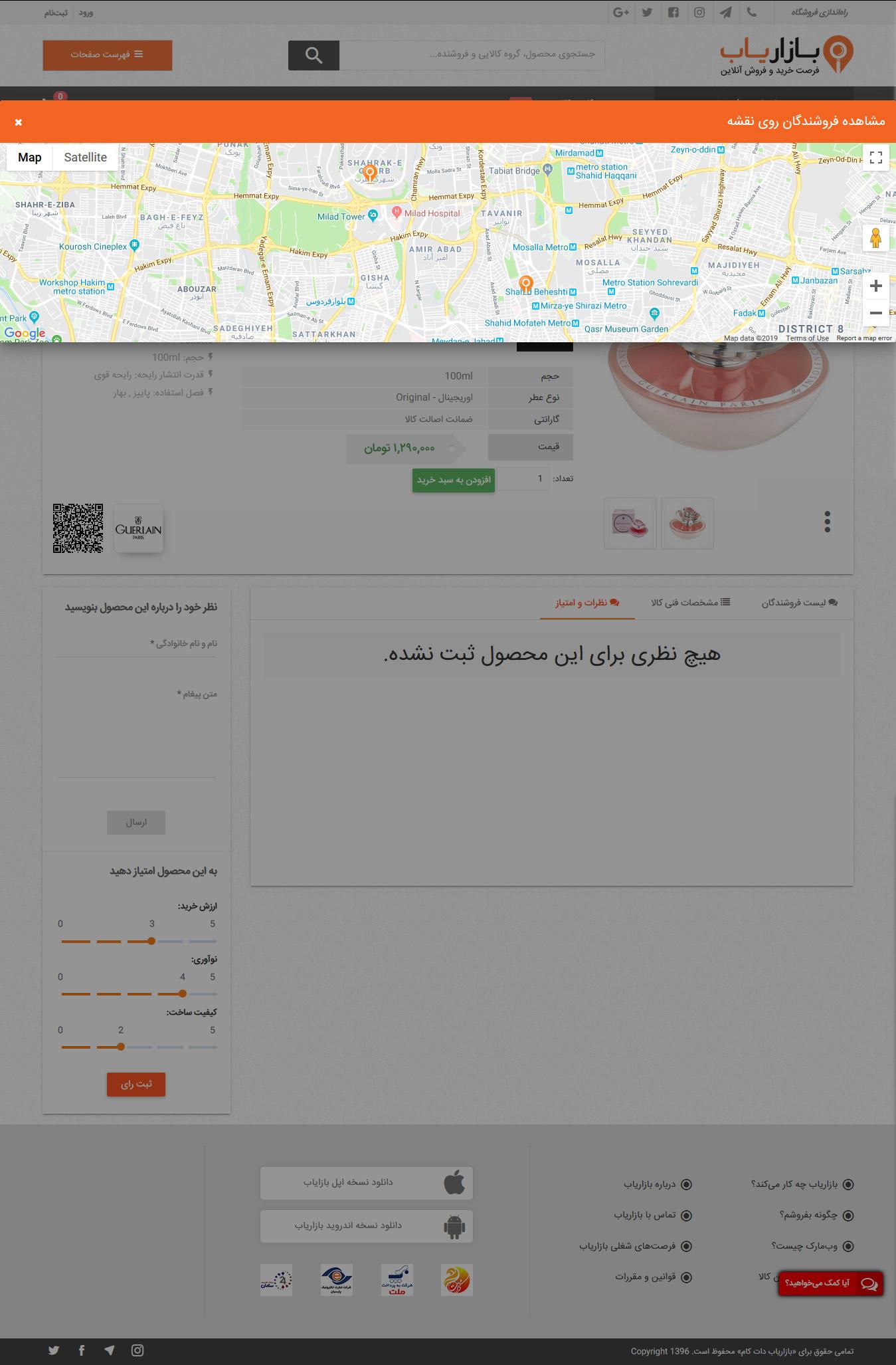 تصویری از صفحه نمایش دهنده فروشندگان یک محصول منتخب کاربر روی نقشه در فروشگاه بازاریاب دات کام