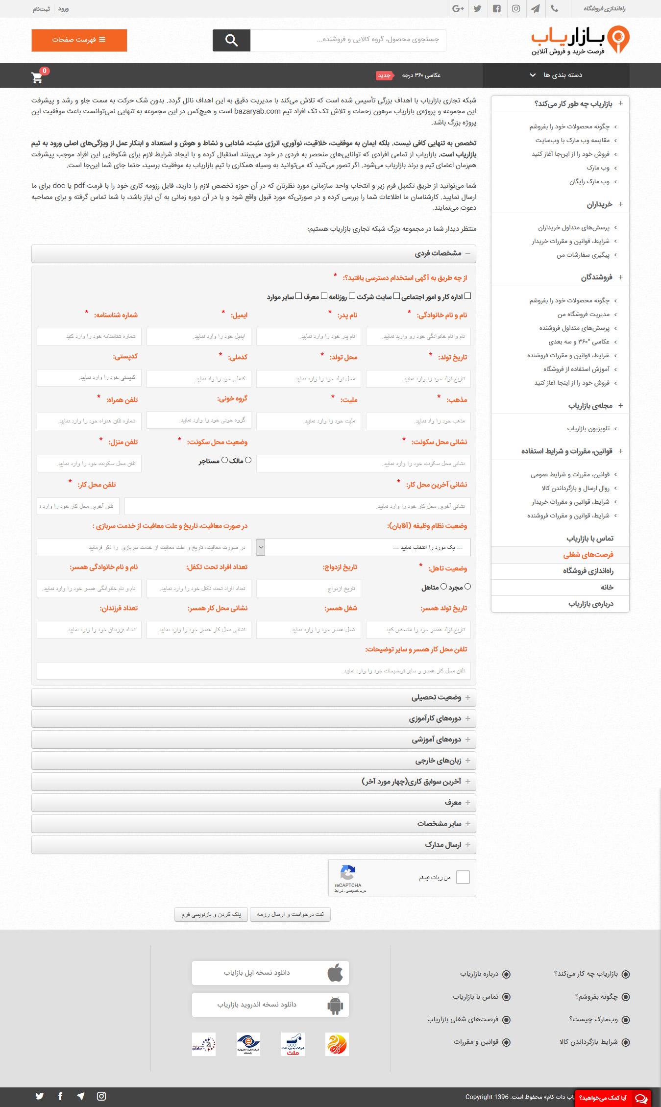 تصویری از صفحه درخواست استخدام فروشگاه بازاریاب دات کام