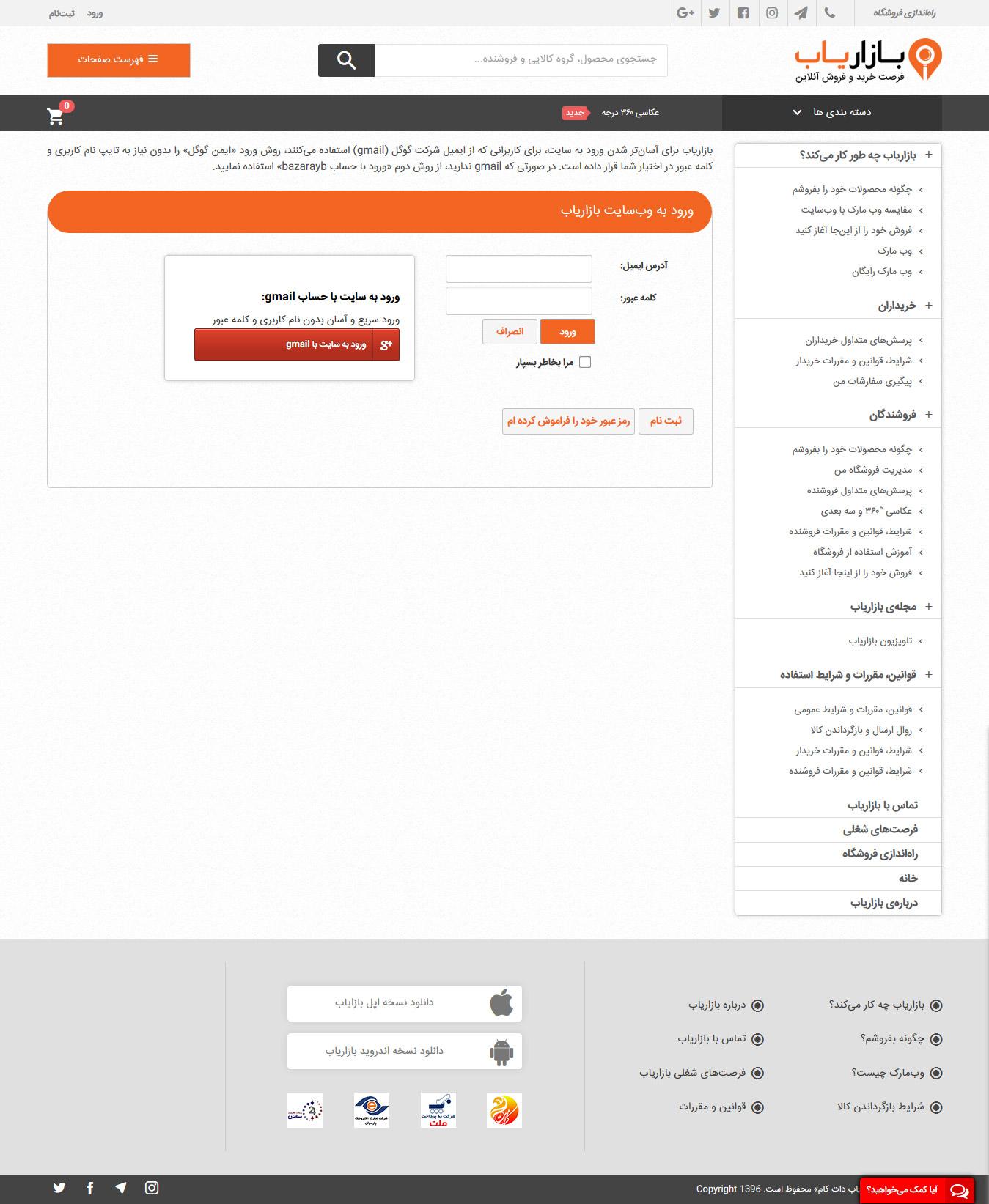 تصویری از صفحه ورود به حساب کاربری فروشگاه بازاریاب دات کام