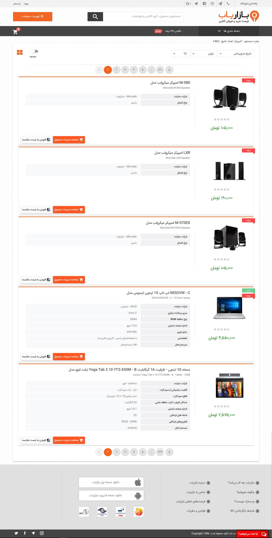 تصویری از صفحه مشاهده نتتایج جستجو در فروشگاه بازاریاب دات کام