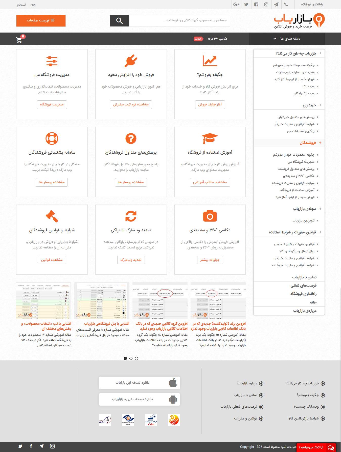 تصویری از صفحه مخصوص پنل مدیریت فروشندگان در فروشگاه بازاریاب دات کام