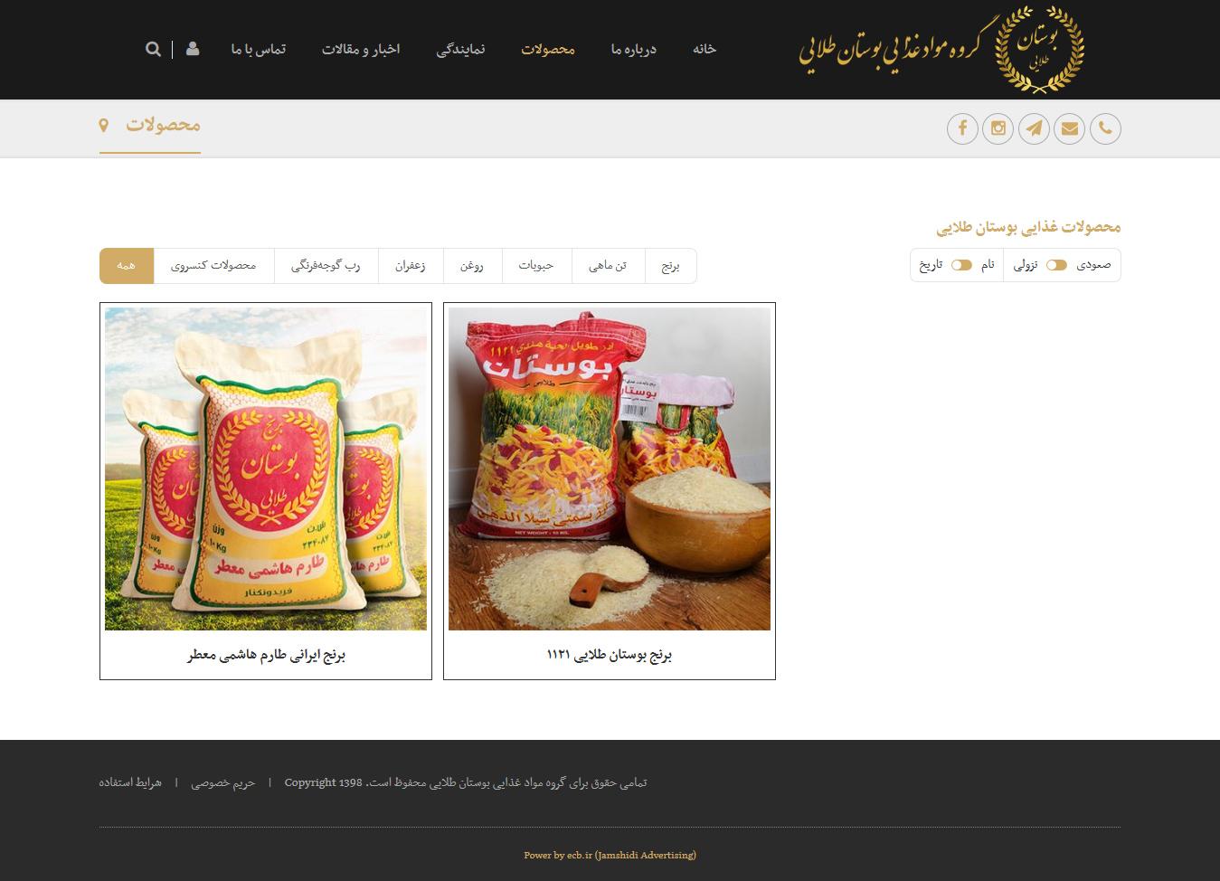 تصویری از صفحه محصولات گروه مواد غذایی بوستان طلایی