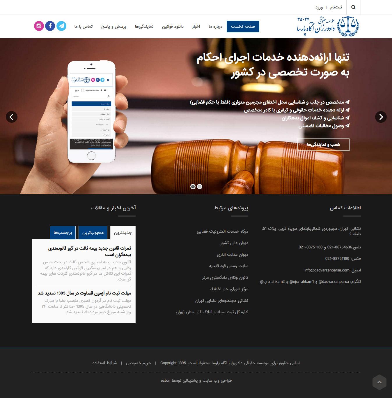تصویری از صفحه نخست وبسایت موسسه حقوقی دادورزان آگاه پارسا