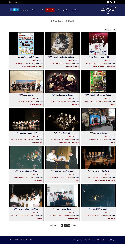تصویری از صفحه کنسرتهای آقای محمد طریقت هنرمند