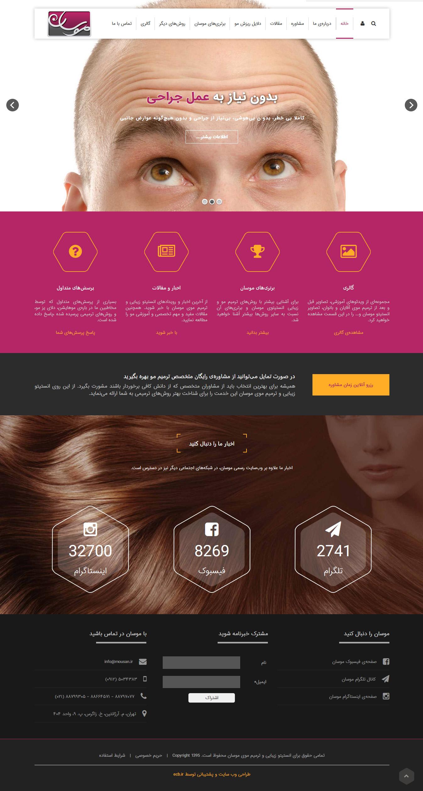 تصویری از صفحه نخست وبسایت انیستیتو زیبایی و ترمیم موی موسان