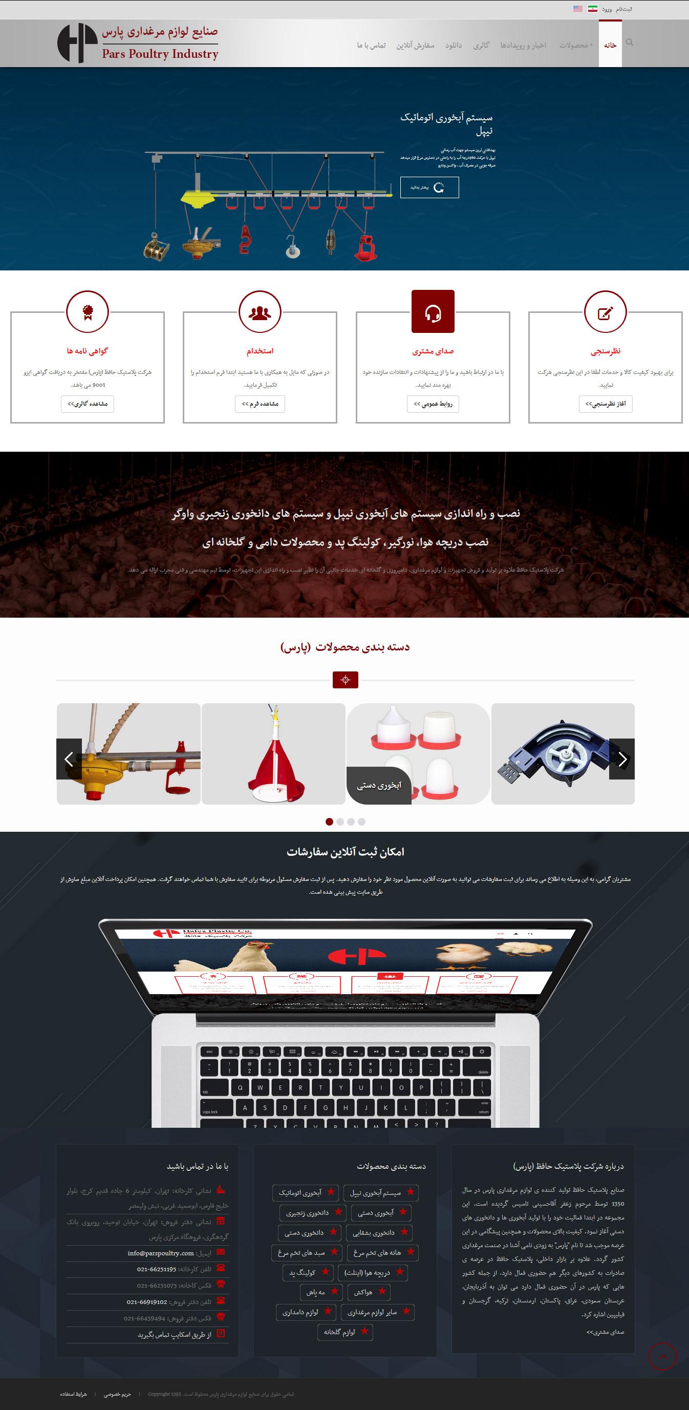 تصویری از صفحه نخست وبسایت کارخانه صنایع مرغداری پارس حافظ