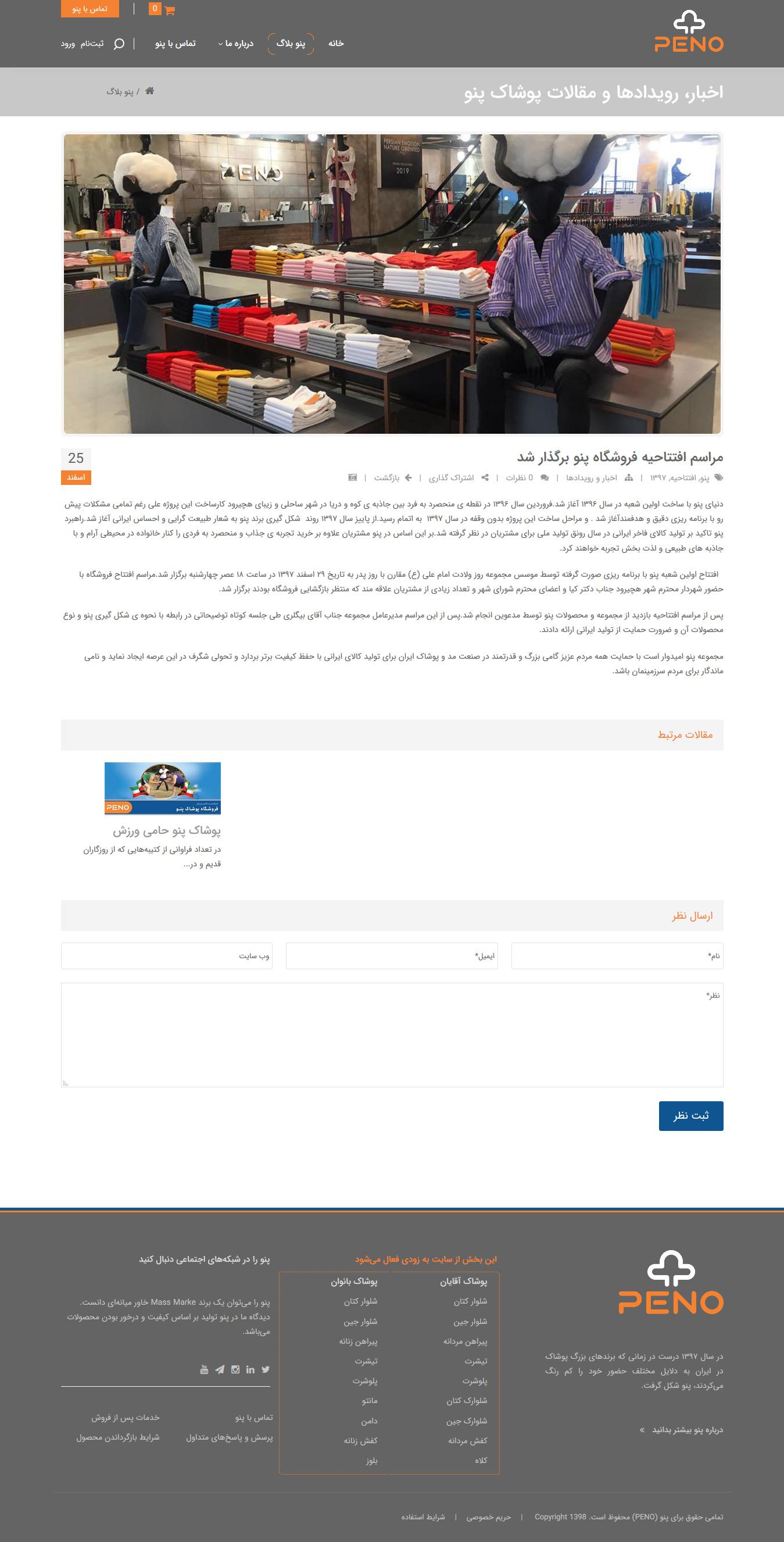 تصویری از صفحه شرح خبر فروشگاه پوشاک پنو