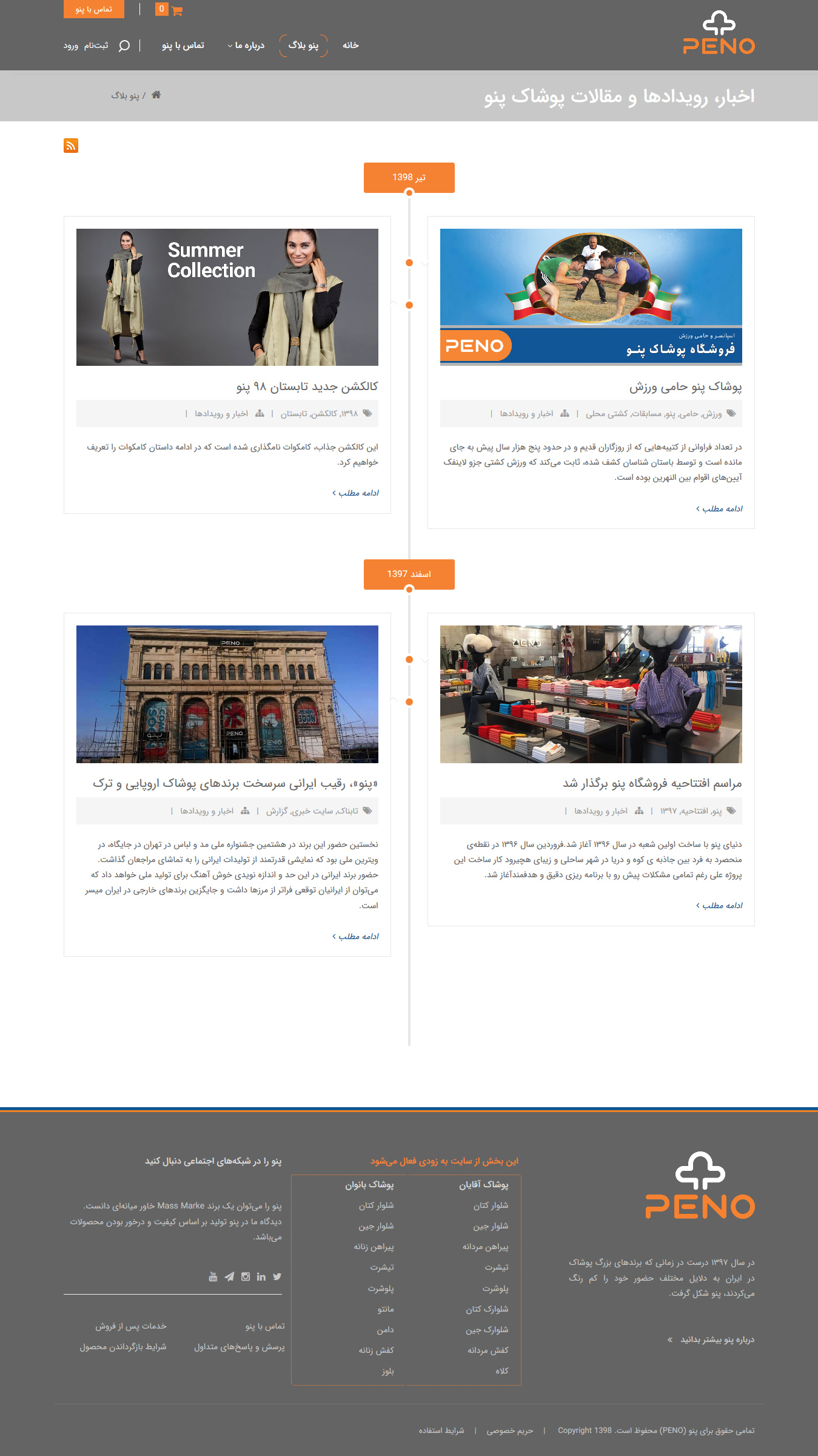 تصویری از صفحه اخبار و مقالات و رویدادهای فروشگاه پوشاک پنو