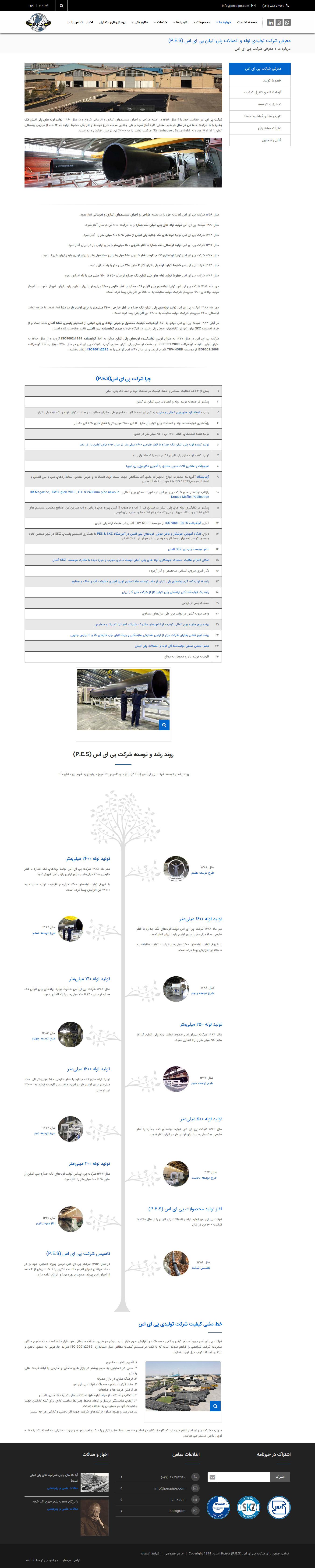 تصویری از صفحه درباره شرکت تولید لوله و اتصالات پلی اتیلن P.E.S. پی ای اس