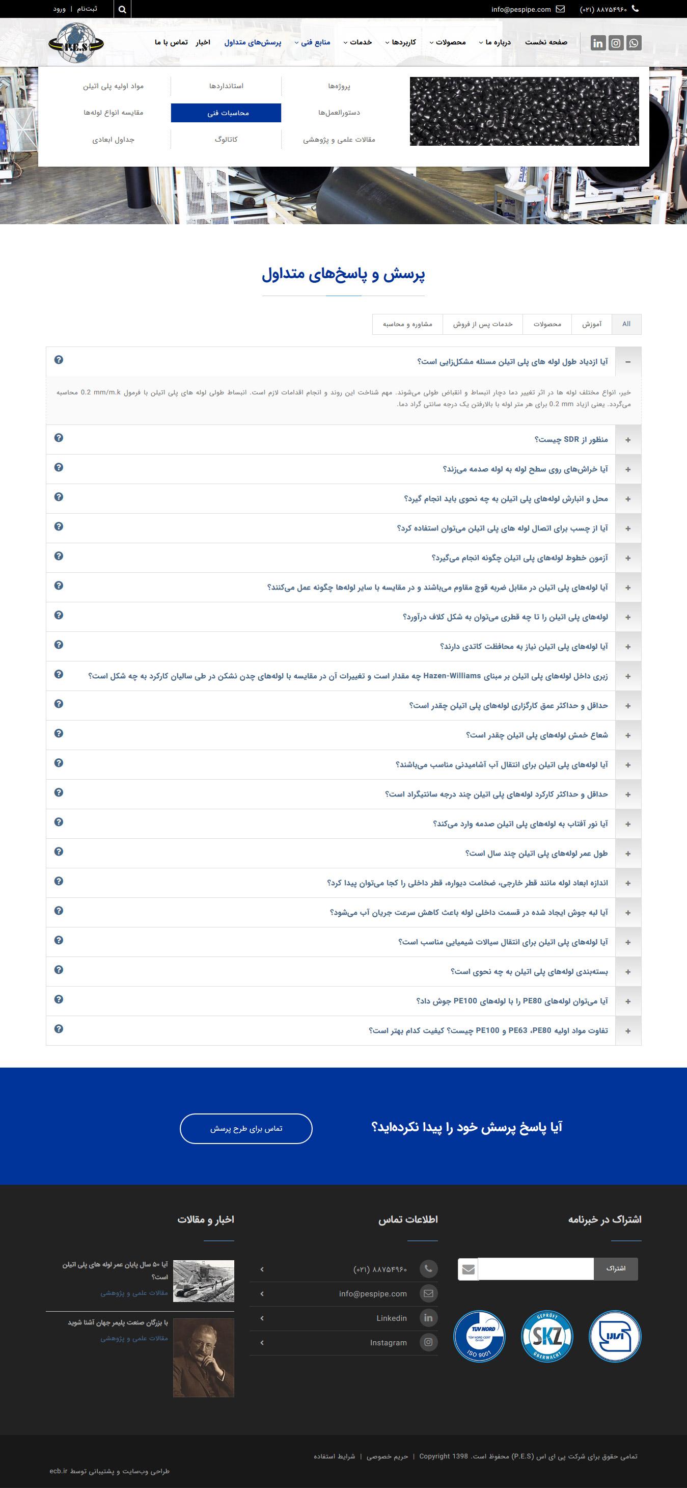تصویری از صفحه پرسشهای متداول شرکت تولید لوله و اتصالات پلی اتیلن P.E.S. پی ای اس