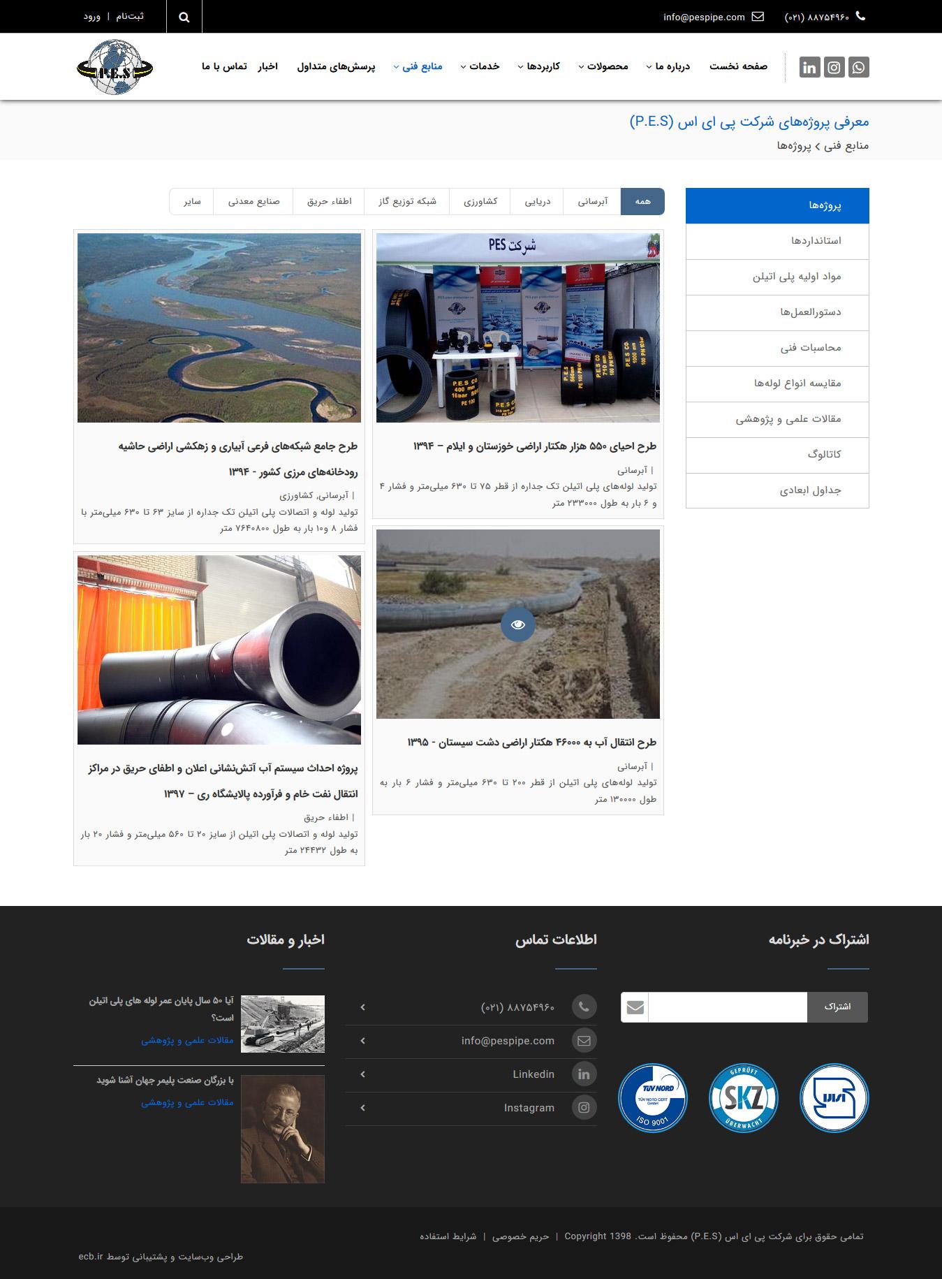 تصویری از صفحه پروژههای انجام شده شرکت تولید لوله و اتصالات پلی اتیلن P.E.S. پی ای اس