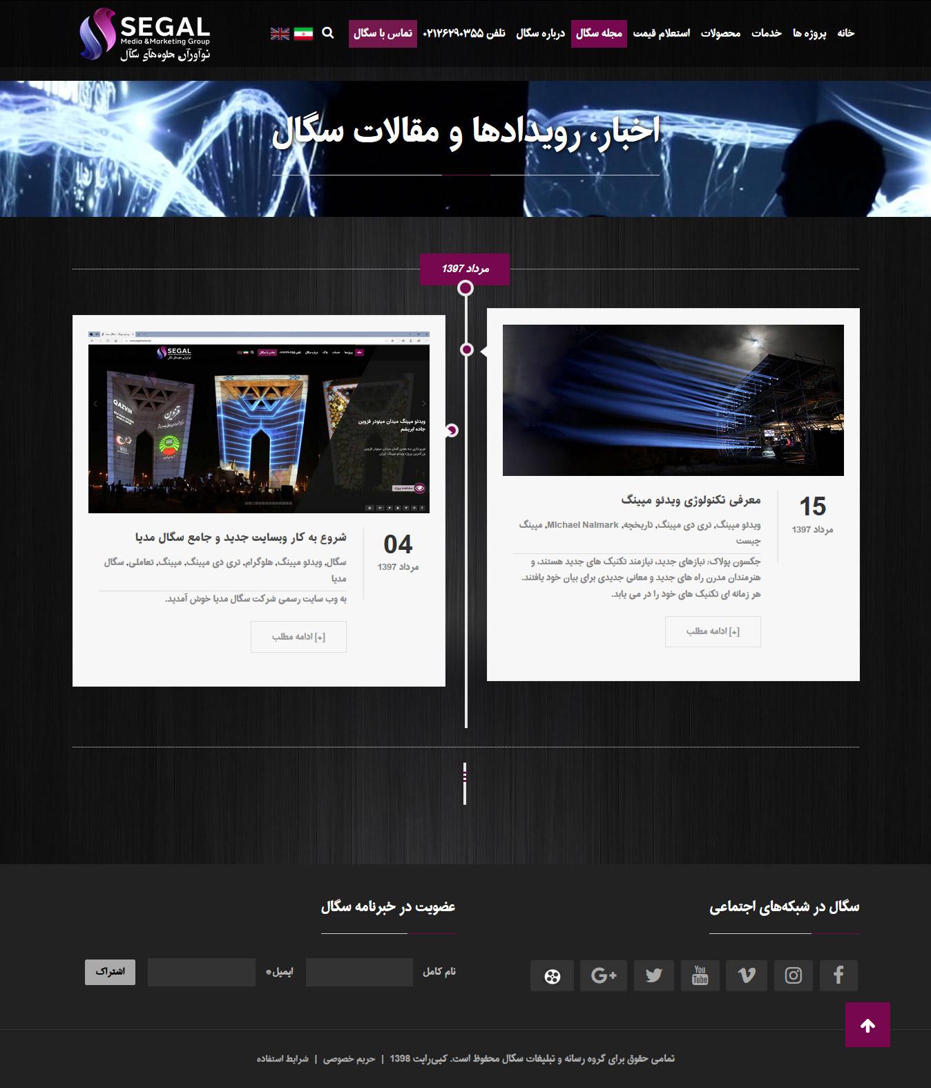 تصویری از صفحه بلاگ، اخبار و مقالات وبسایت گروه رسانه سگال