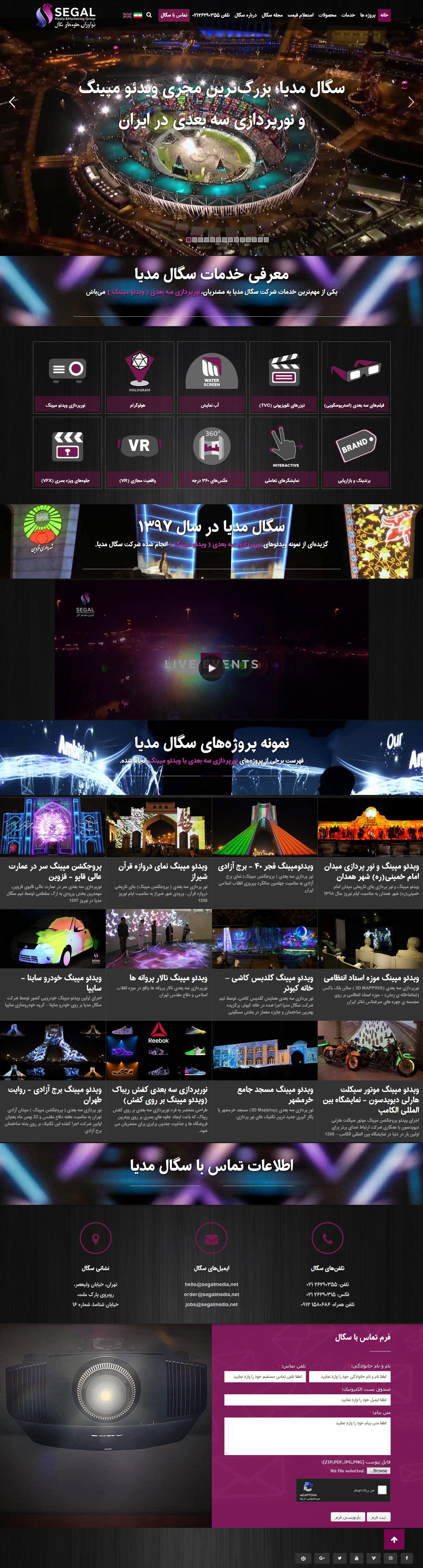 تصویری از صفحه نخست وبسایت گروه رسانه و تبلیغات نوآوران جلوههای سگال