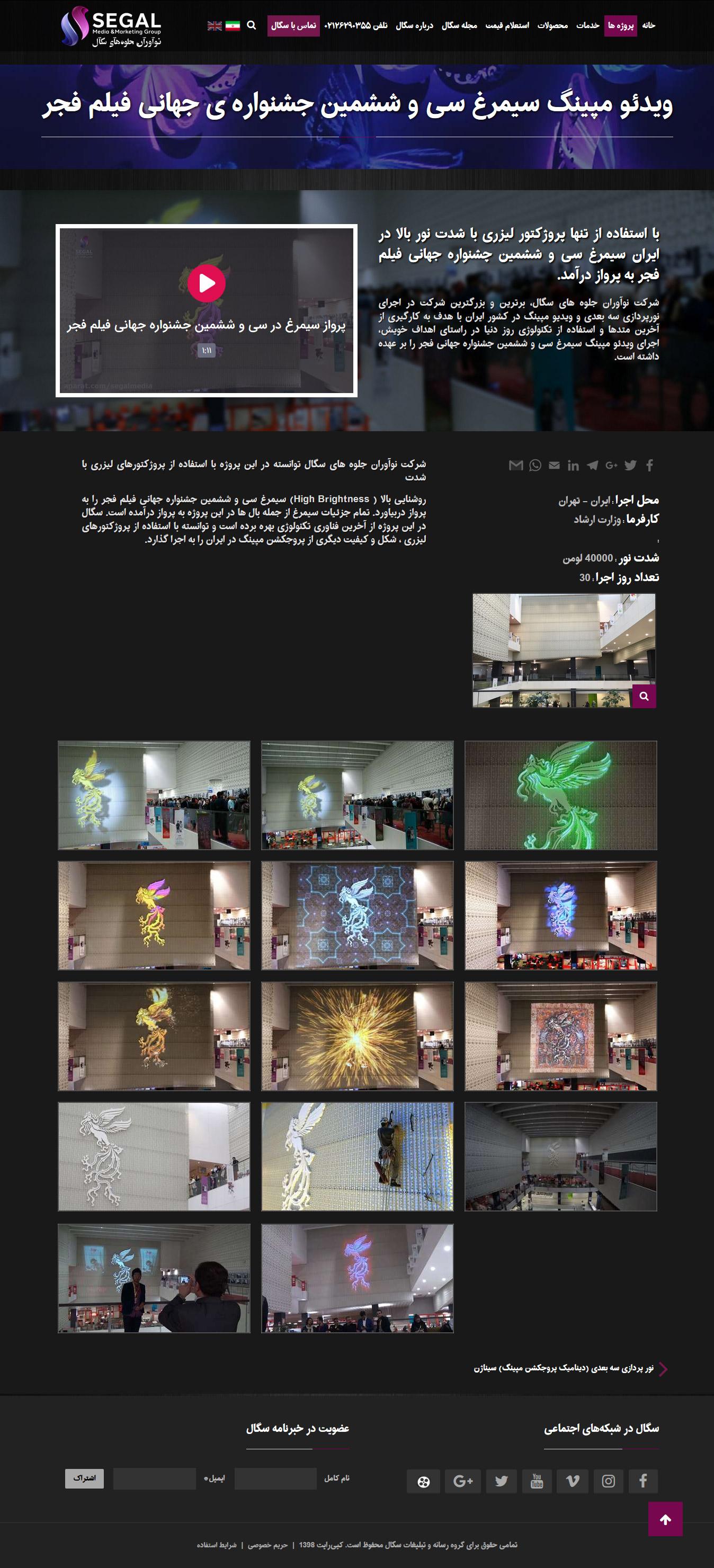تصویری از صفحه معرفی پروژه اجرا شده وبسایت گروه رسانه سگال