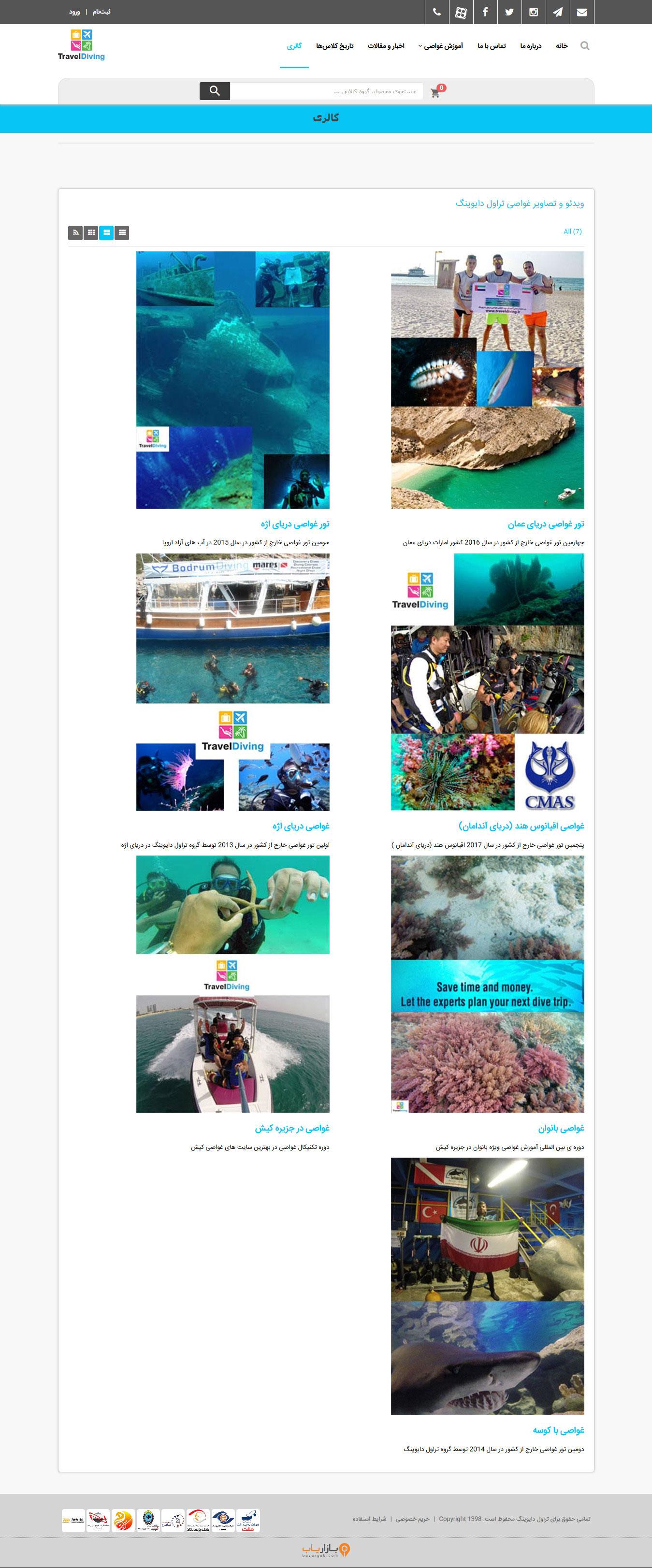 تصویری از صفحه گالری وبسایت باشگاه آموزشی غواصی و شنای تراول دایوینگ