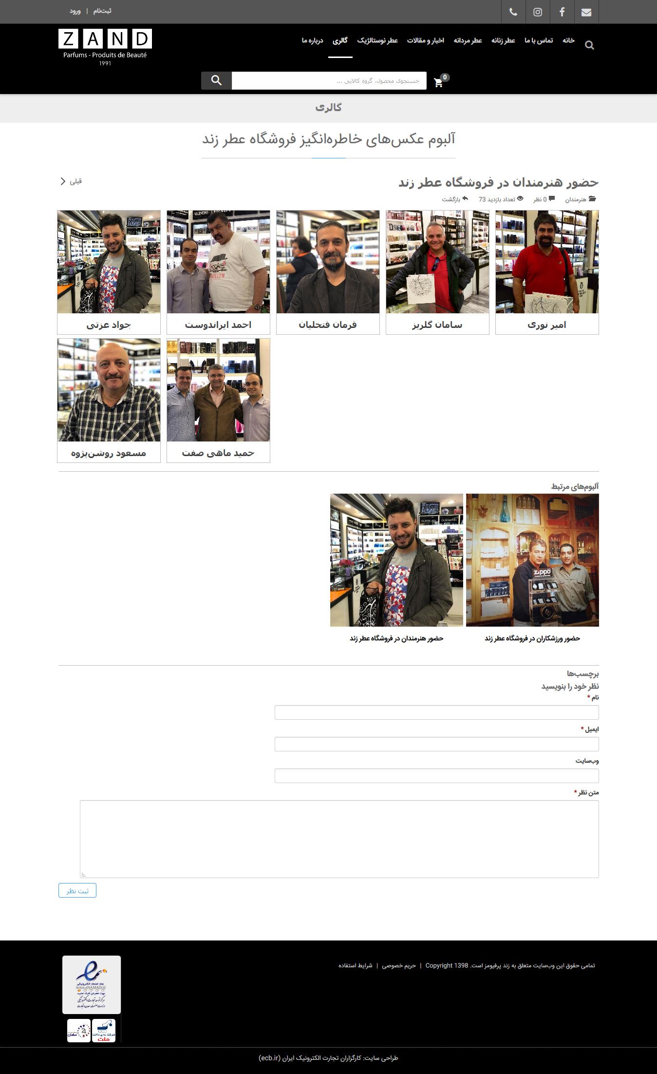 تصویری از صفحه گالری تصاویر فروشگاه عطر زند