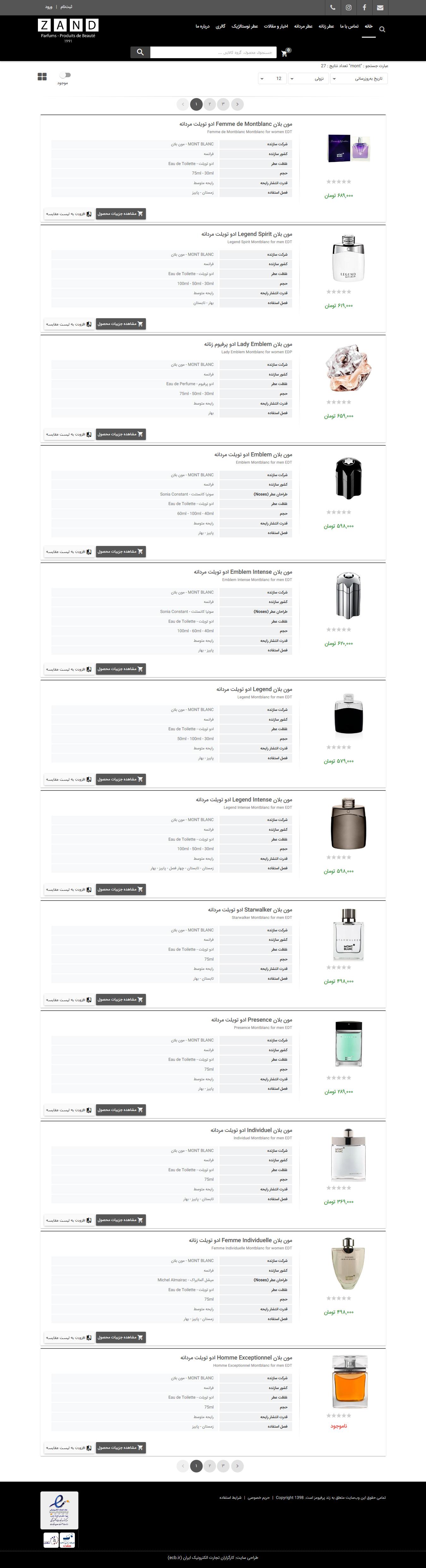 تصویری از صفحه نتایج جستجوی محصولات فروشگاه عطر زند