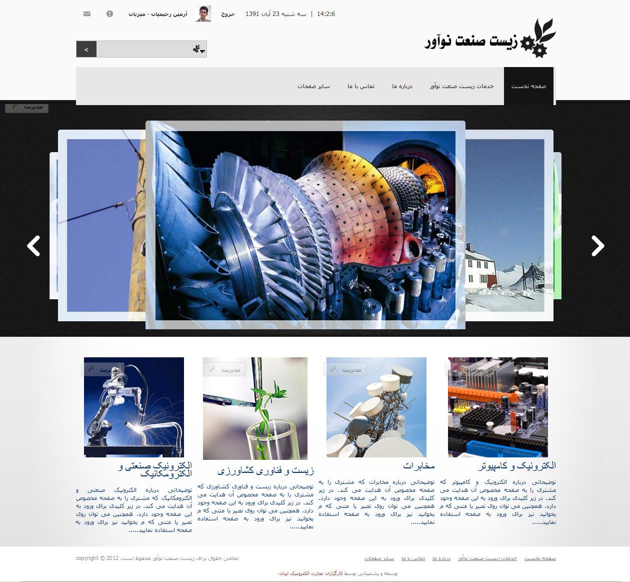 تصویری از صفحه نخست وبسایت شرکت زیست صنعت فناور